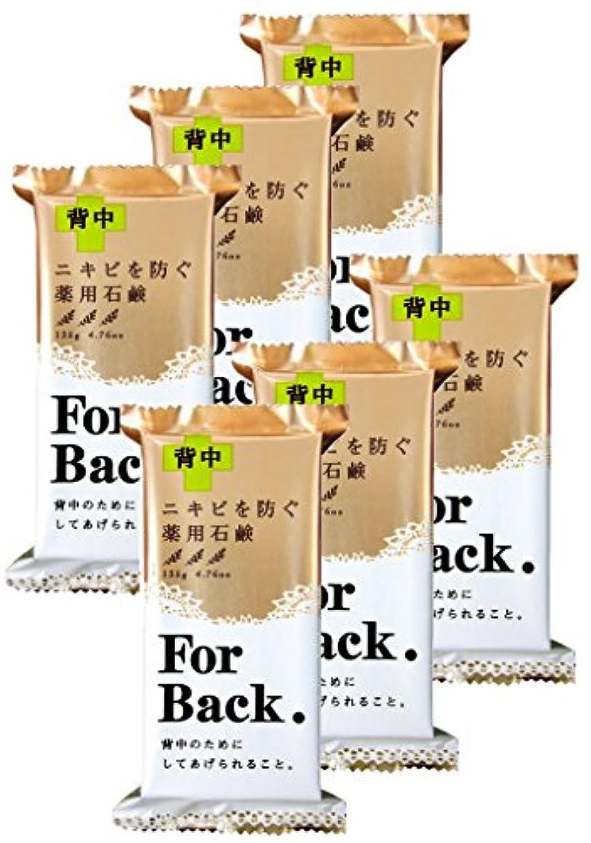 ミュート公平な洞察力のあるペリカン石鹸 薬用石鹸 ForBack 135g×6個
