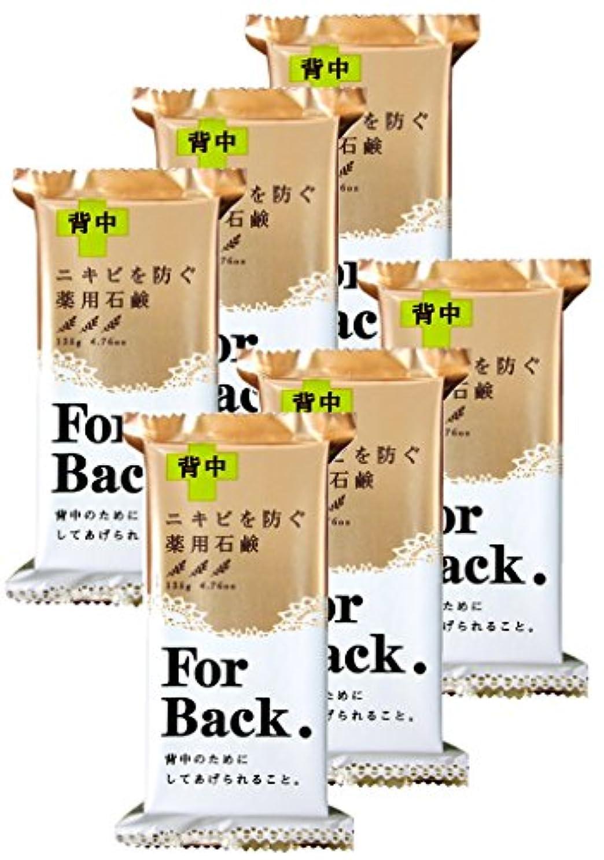 みがきます悪い建物ペリカン石鹸 薬用石鹸 ForBack 135g×6個
