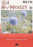 天は赤い河のほとり (10) (小学館文庫 (しA-40))