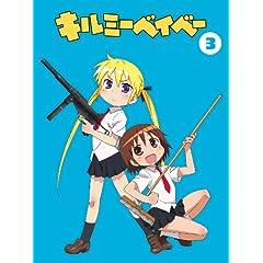 キルミーベイベー(3) 【Blu-ray】