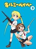 キルミーベイベー (3) 【DVD】