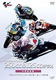 2009MotoGP 250cc&125ccクラス年間総集編 [DVD]