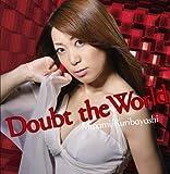 Doubt the World / 栗林みな実