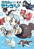 深海魚のアンコさん(4) (メテオCOMICS)