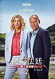 検視法廷/美人検視官ジェーン シーズン1  VOL.2 [DVD]