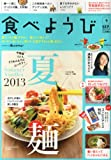 食べようび 2013年 09月号 [雑誌]