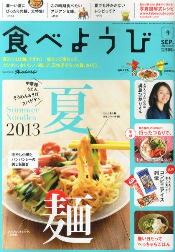 食べようび 2013年 09月号 [雑誌]の詳細を見る