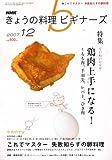 NHK きょうの料理ビギナーズ 2007年 12月号 [雑誌] 画像