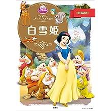 ディズニースーパーゴールド絵本 白雪姫 ディズニーゴールド絵本
