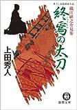 織江緋之介見参 / 上田 秀人 のシリーズ情報を見る