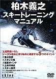 柏木義之スキートレーニングマニュアル[DVD] (<DVD>)