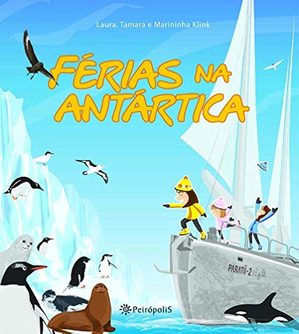 天文学シンジケートバンFérias na Antártica