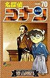 名探偵コナン コミック 61-70巻セット