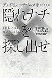 「隠れナチを探し出せ (亜紀書房翻訳ノンフィクション・シリーズIII-2)」販売ページヘ