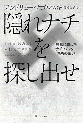 『隠れナチを探し出せ 忘却に抗ったナチ・ハンターたちの戦い』悪の凡庸と時間に挑み続ける者たち。