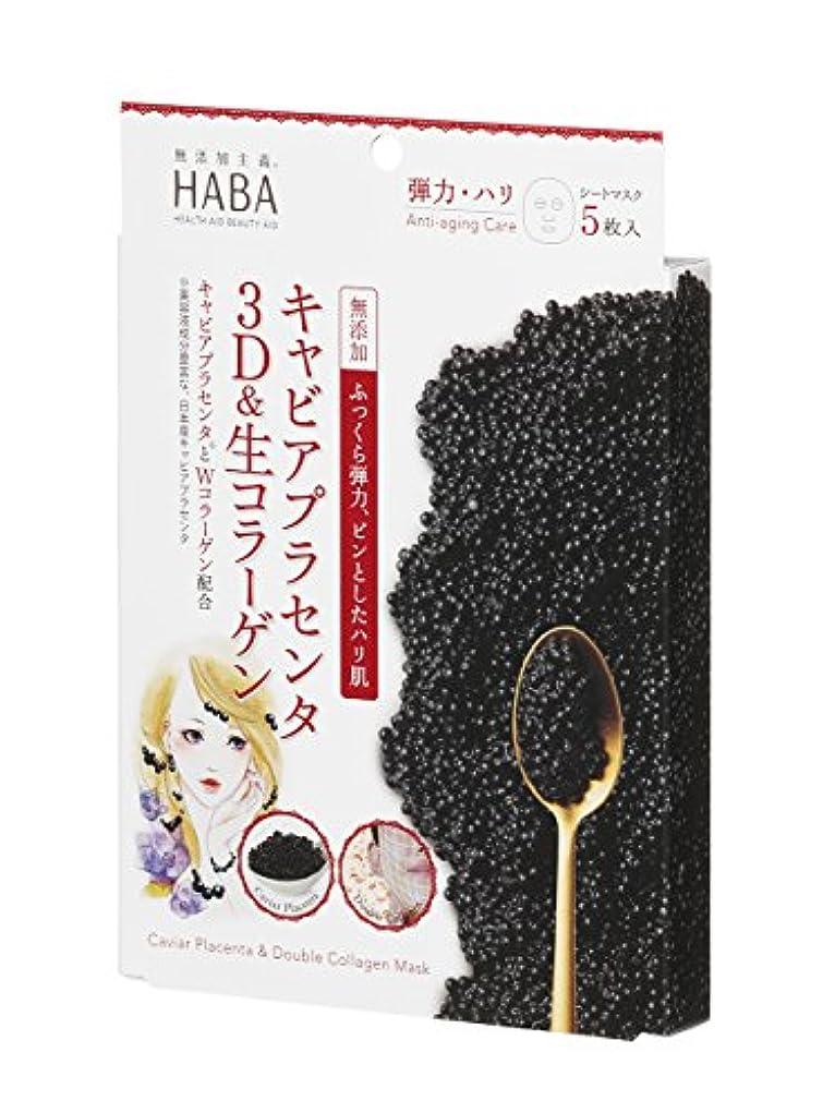 付属品獣結婚式ハーバー キャビアプラセンタ コラーゲンマスク 5包入り(箱入)
