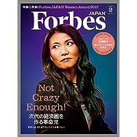 Forbes JAPAN(フォーブス ジャパン)2018年2月号