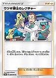 ポケモンカードゲーム SM8 超爆インパクト ウツギ博士のレクチャー U | ポケカ サン&ムーン 拡張パック サポート トレーナーズカード