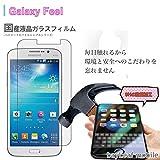 【bayLeafmobile】 ガラスフィルムクリアGalaxyFeel Galaxy Feel SC-04J 強化ガラス 液晶保護フィルム ,Galaxy Feel 保護フィルム,Galaxy Feel ガラスフィルム,Galaxy Feel 強化ガラスフィルム