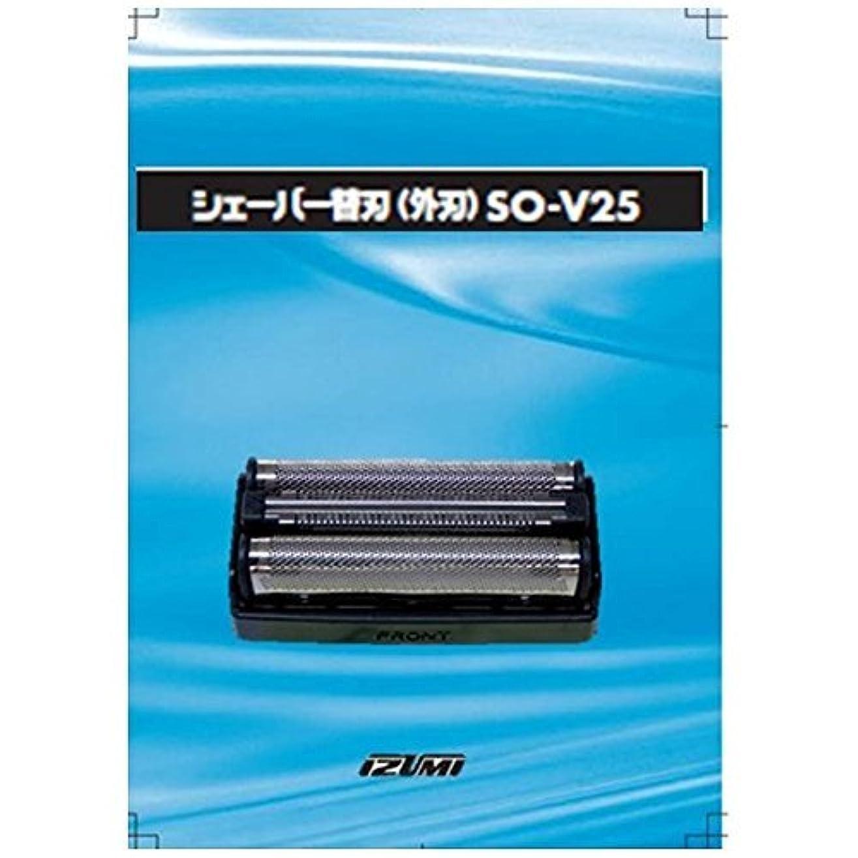 略奪シャット良さイズミ 交換用替刃(外刃)IZUMI SO-V25