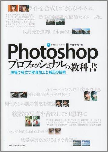 Photoshopプロフェッショナルの教科書 現場で役立つ写真加工と補正の技術の詳細を見る