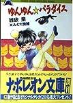 ゆんゆん・パラダイス (ナポレオン文庫)