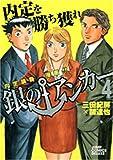 銀のアンカー 4 (ジャンプコミックスデラックス)