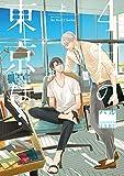 4月の東京は・・・上 (H&C Comics ihr HertZシリーズ) 画像