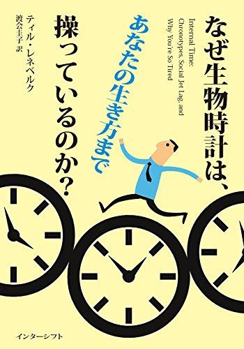 なぜ生物時計は、あなたの生き方まで操っているのか?の詳細を見る