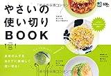 やさいの使い切りBOOK (カジュアルレシピBOOK)
