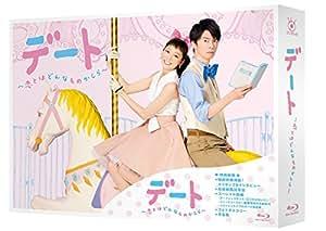 デート~恋とはどんなものかしら~ Blu-ray BOX