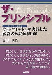 ザ・プリンシプル サムウォルトンが実践した経営の成功原則100