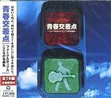 青春交差点 フォーク&ポップス こころの名曲集 CD