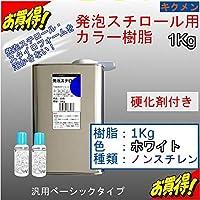 キクメン FRP発泡スチロール用カラー樹脂1Kg【白】硬化剤付き 汎用ベーシック