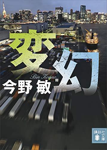 [画像:変幻 同期 (講談社文庫)]