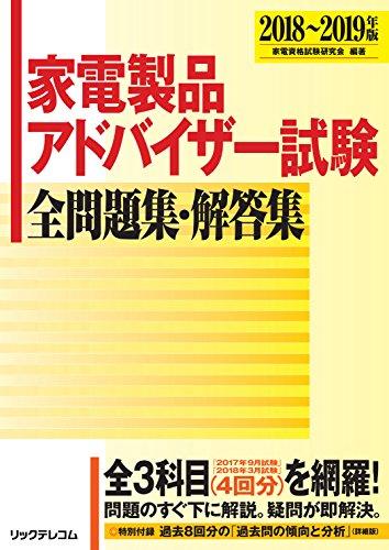 家電製品アドバイザー試験 全問題集・解答集 2018~2019年版
