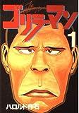 ゴリラーマン / ハロルド作石 のシリーズ情報を見る