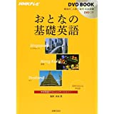 NHKテレビ DVDBOOK おとなの基礎英語 シンガポール ...