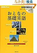 NHKテレビ DVDBOOK