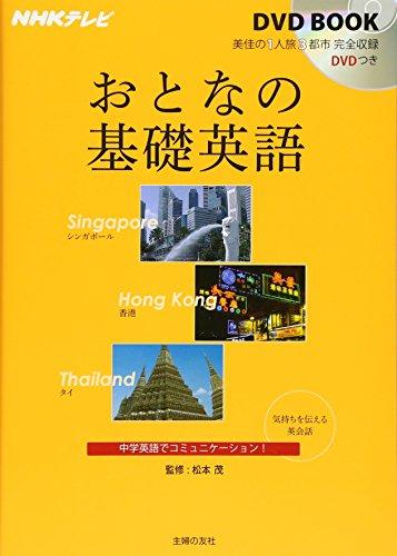 NHKテレビ DVD...