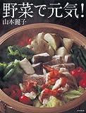 野菜で元気! 画像