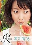黒川智花 K~卒業~ [DVD]