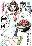 南紀の台所 1 (ヤングジャンプコミックス)