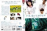 いま、会いにゆきます (2004年)|中古DVD [レンタル落ち] [DVD]