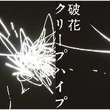 破花(初回限定盤)(DVD付)