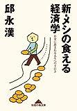 新・メシの食える経済学?お金に恵まれる人生への手引き? (光文社知恵の森文庫)