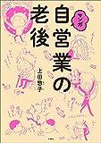 フリーランスのお金の話◆『自営業の老後』上田 惣子