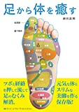 足から体を癒す 頭・手・足から体を癒す