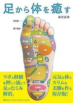 [森田 真理]の足から体を癒す 頭・手・足から体を癒す