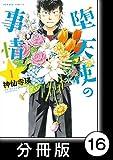 堕天使の事情【分冊版】 1巻 ブルースパイラル (バンブーコミックス)